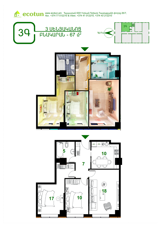 3 ROOMS 67 SQ Application for purchase