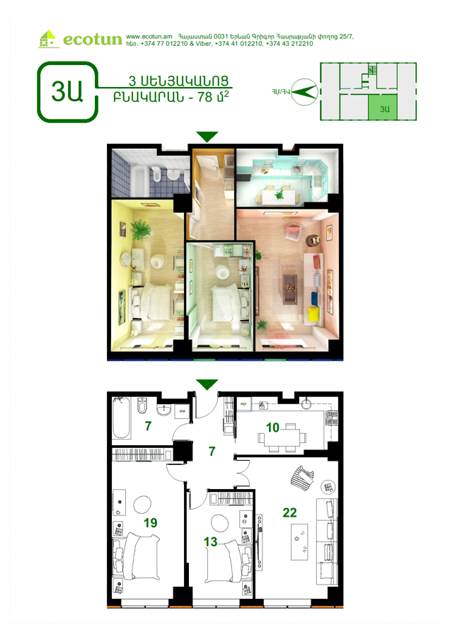 3 ROOMS 78 SQ Application for purchase