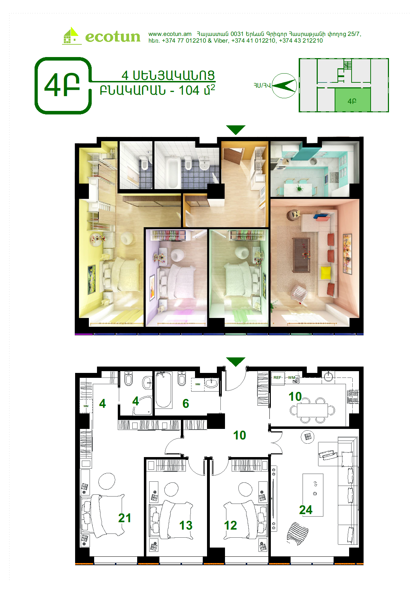 4 ROOMS 104 SQ Application for purchase