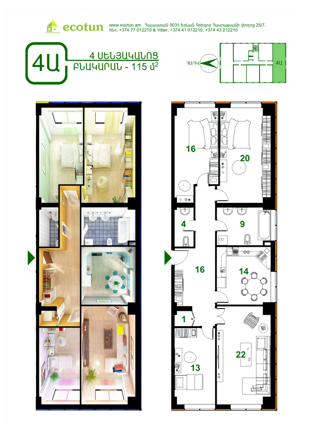 South trilateral 4 Rooms 115 SQ Application for purchase