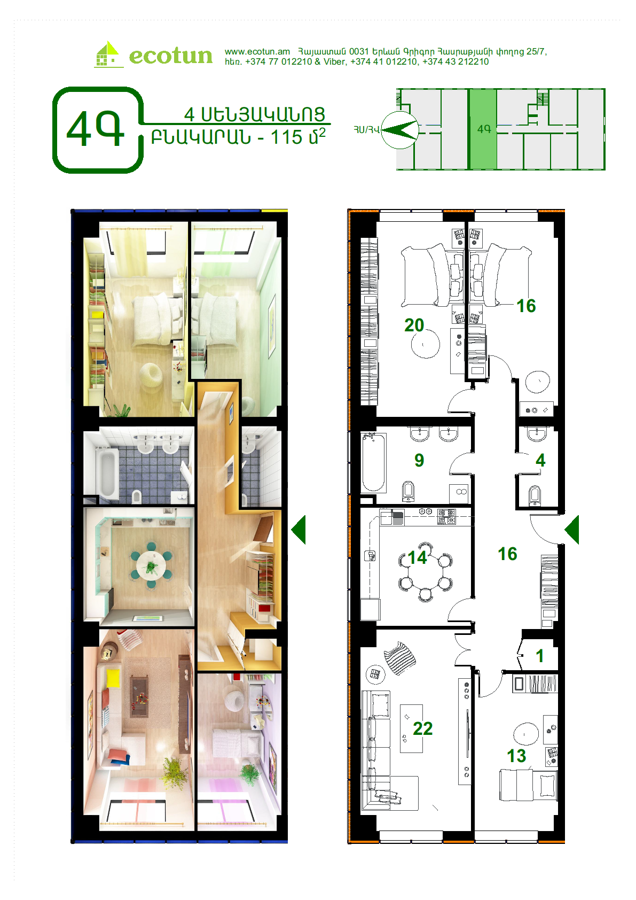 4 ROOMS 115 SQ Application for purchase